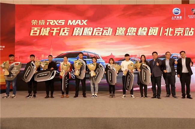 全球首次百城千店智能交车仪式举行,荣威RX5 MAX载用户驶入智能座舱时代