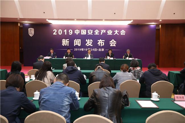 五大亮點 精彩將現-——2019中國安全產業大會在京召開新聞發布會