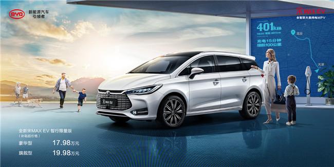 中国首款纯电智联家用MPV—全新宋MAX EV登陆北京,售价17.98万—19.98万元