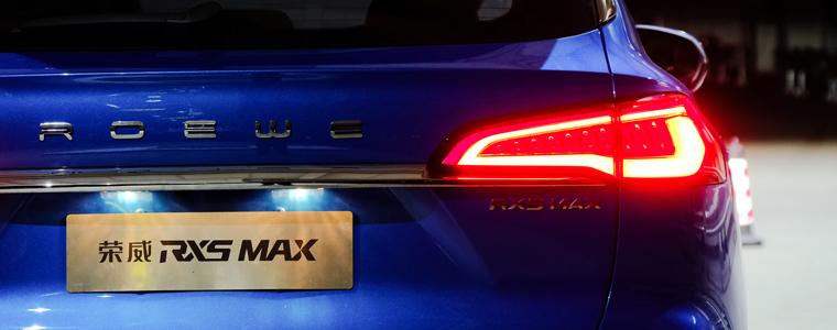 自主灯厂的MAX力 荣威RX5 MAX车流中最闪耀的星