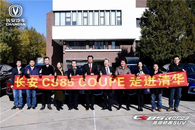 探访最高知车主,CS85 COUPE走进清华智能驾驶研讨会