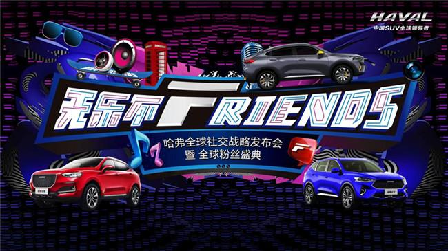 發布全球社交戰略 哈弗F系以Hi fans社交計劃致敬車主